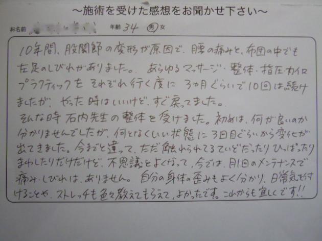 P1010522.JPG