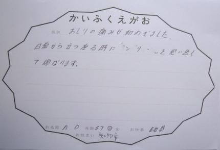 P1010944.JPG
